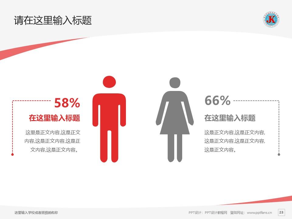 福州科技职业技术学院PPT模板下载_幻灯片预览图23