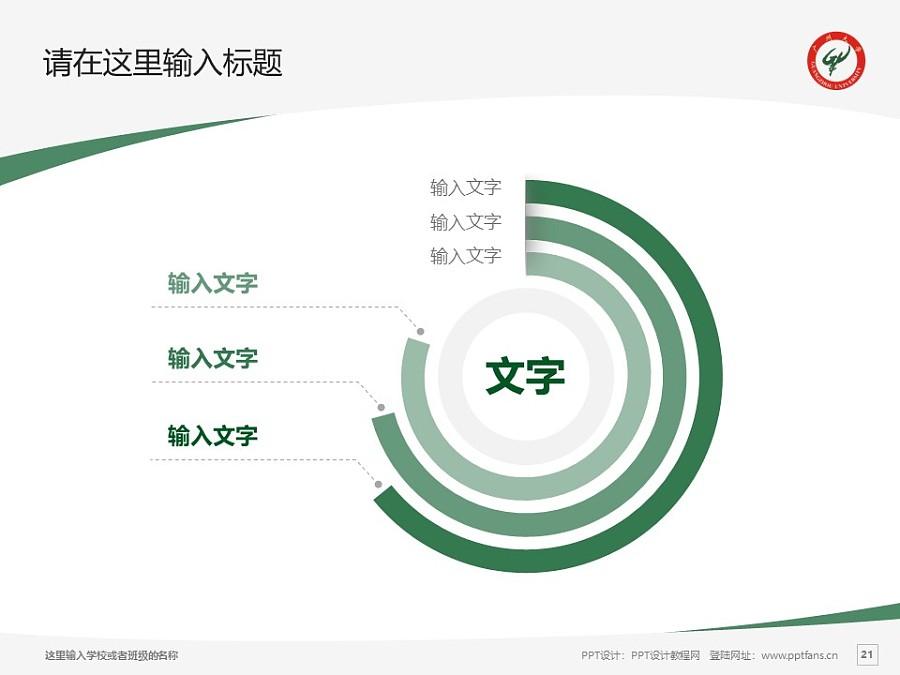 广州大学PPT模板下载_幻灯片预览图21
