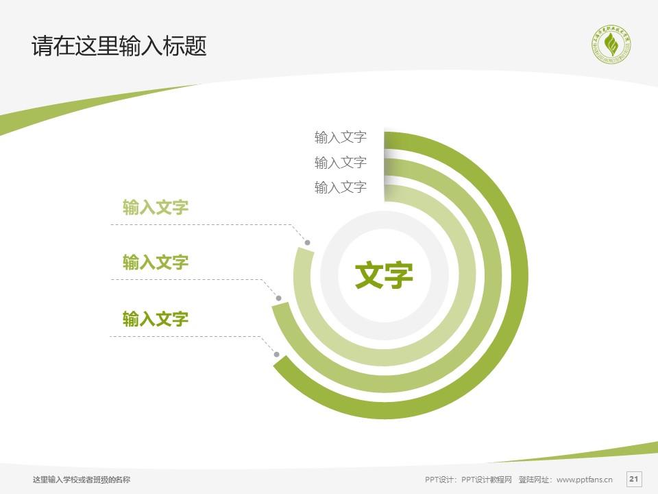 上海济光职业技术学院PPT模板下载_幻灯片预览图21