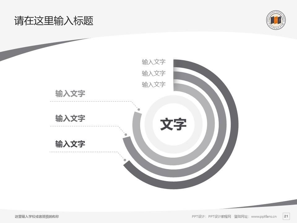 宁波城市职业技术学院PPT模板下载_幻灯片预览图21