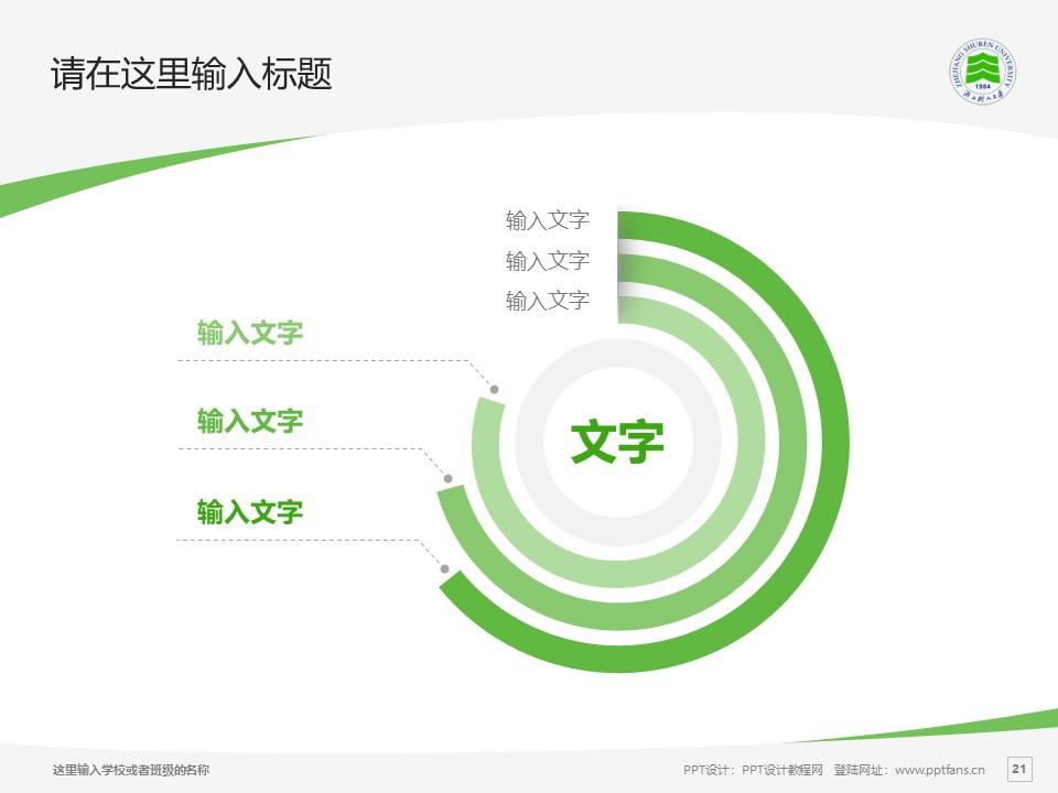 浙江树人学院PPT模板下载_幻灯片预览图21
