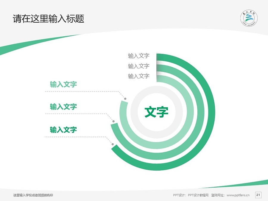 丽水学院PPT模板下载_幻灯片预览图21