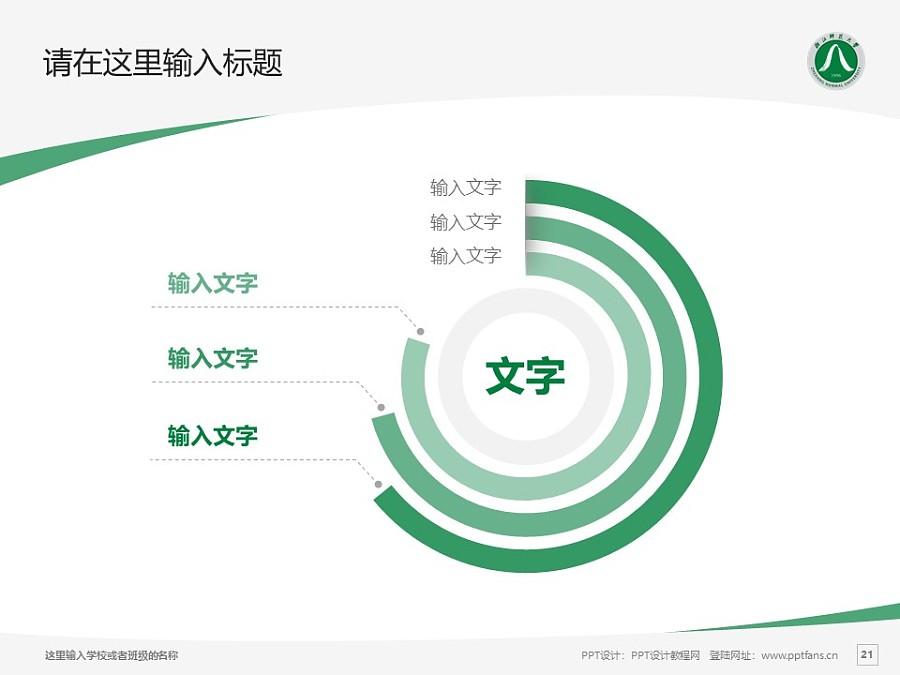 浙江师范大学PPT模板下载_幻灯片预览图21