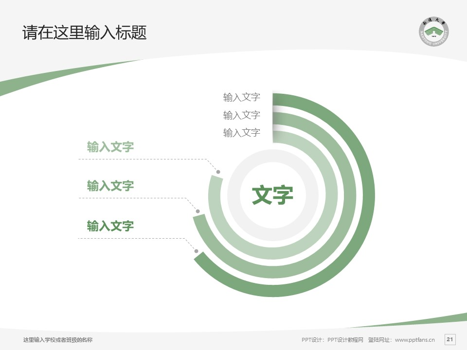南通大学PPT模板下载_幻灯片预览图21