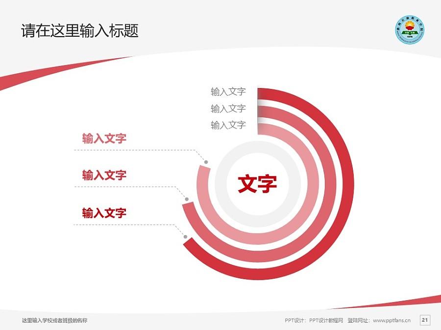 渤海石油职业学院PPT模板下载_幻灯片预览图21
