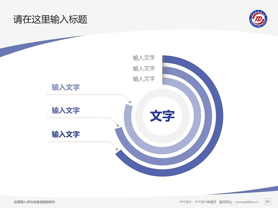 石家庄铁道大学PPT模板下载_幻灯片预览图21
