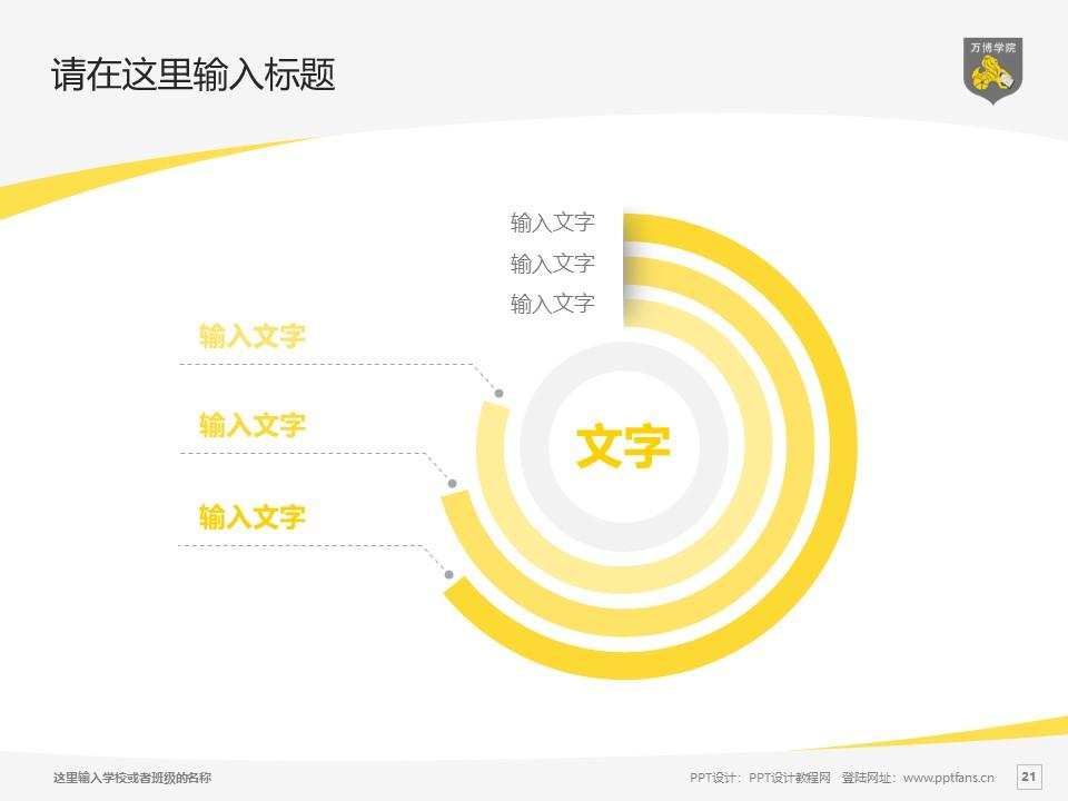 民办万博科技职业学院PPT模板下载_幻灯片预览图21