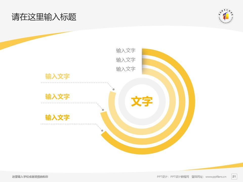阜阳职业技术学院PPT模板下载_幻灯片预览图21
