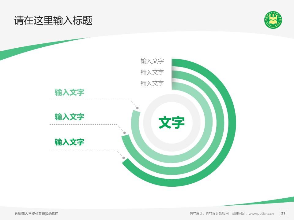 安徽粮食工程职业学院PPT模板下载_幻灯片预览图21