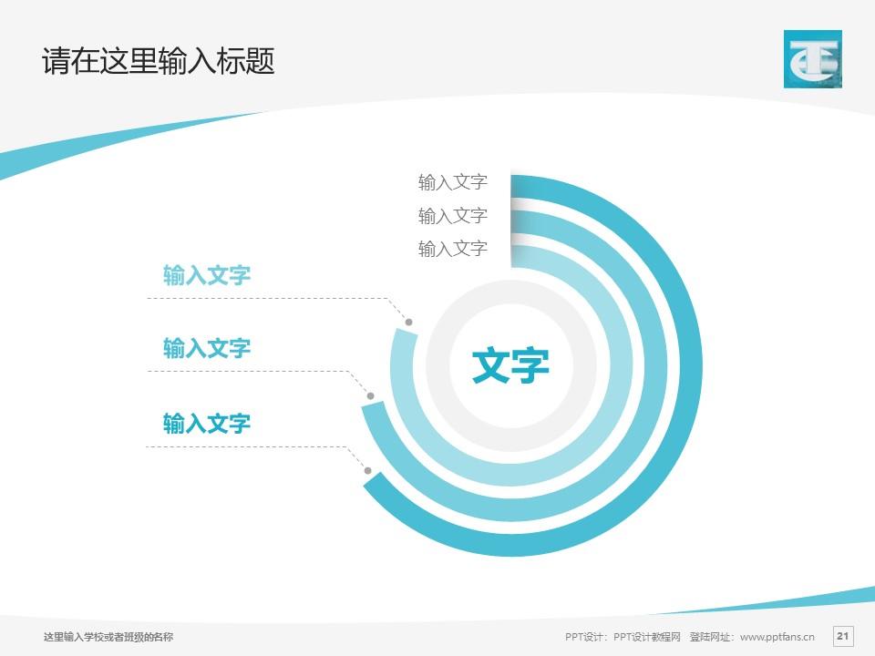 蚌埠经济技术职业学院PPT模板下载_幻灯片预览图21
