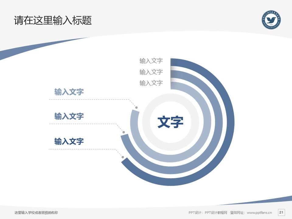 合肥幼儿师范高等专科学校PPT模板下载_幻灯片预览图21