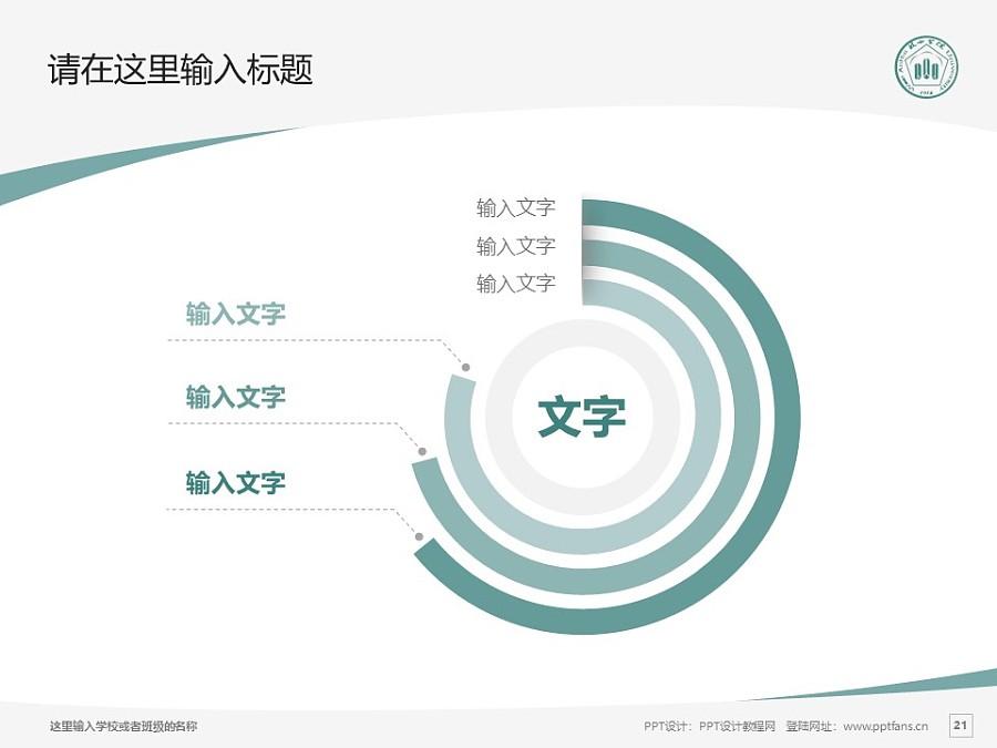 皖西学院PPT模板下载_幻灯片预览图21