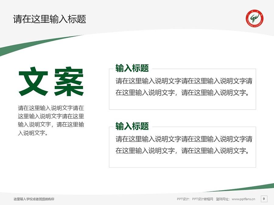 广州大学PPT模板下载_幻灯片预览图9