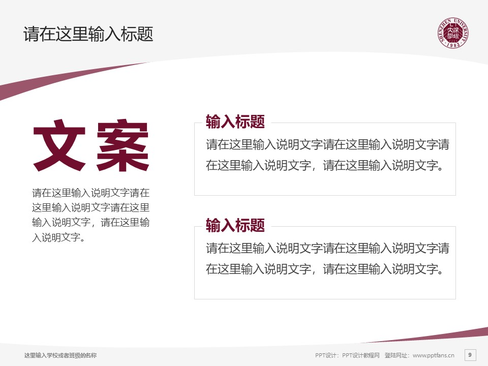 深圳大学PPT模板下载_幻灯片预览图9