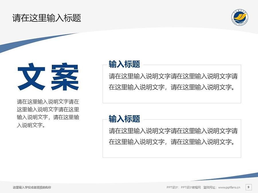 广东海洋大学PPT模板下载_幻灯片预览图9