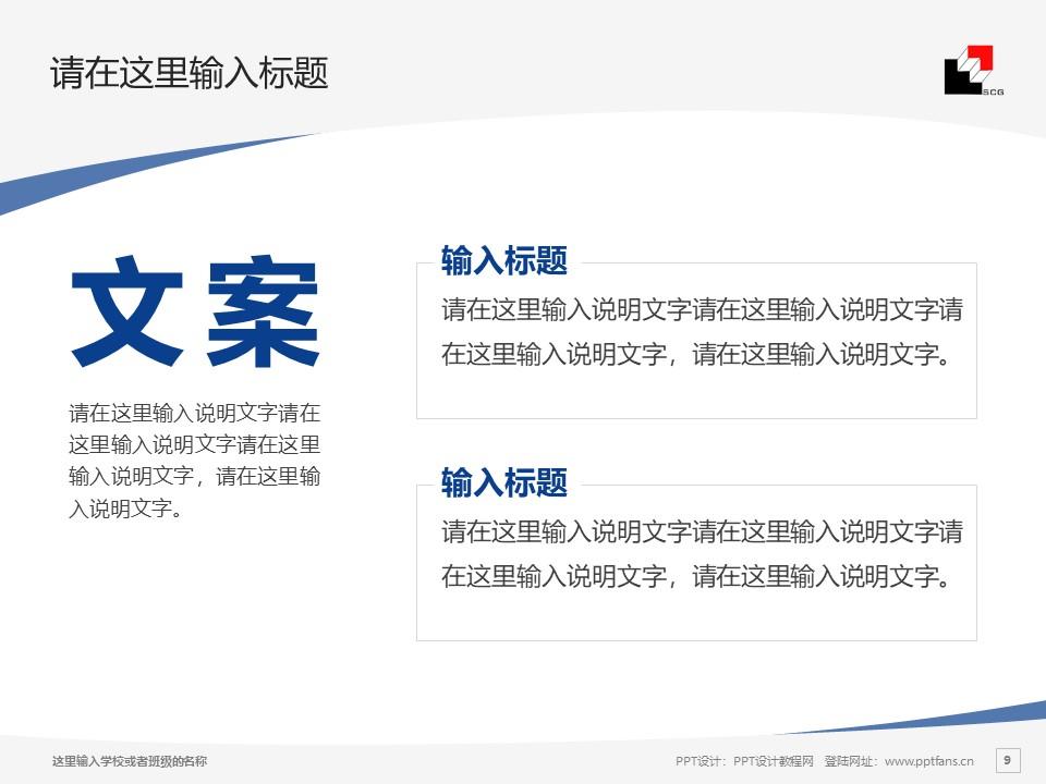 上海建峰职业技术学院PPT模板下载_幻灯片预览图9