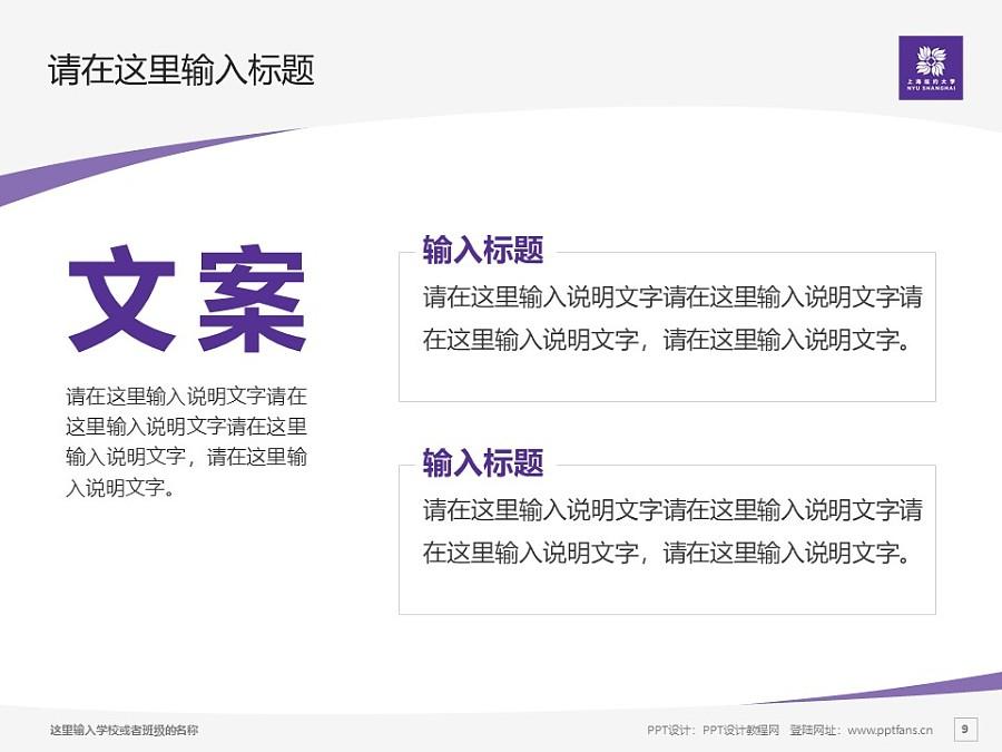 上海纽约大学PPT模板下载_幻灯片预览图9