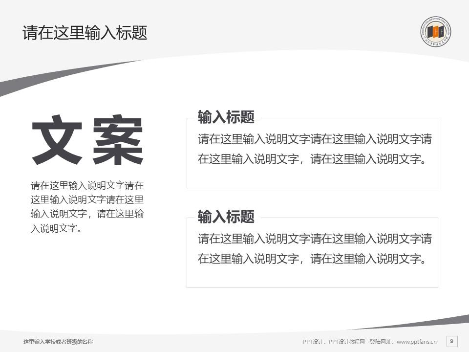 宁波城市职业技术学院PPT模板下载_幻灯片预览图9