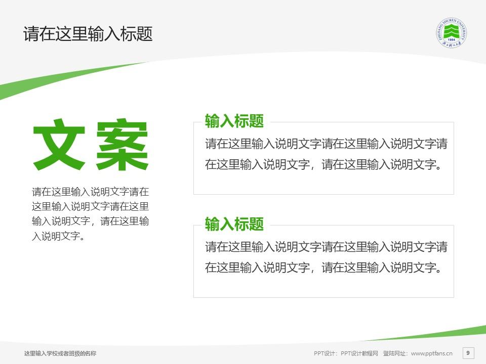 浙江树人学院PPT模板下载_幻灯片预览图9