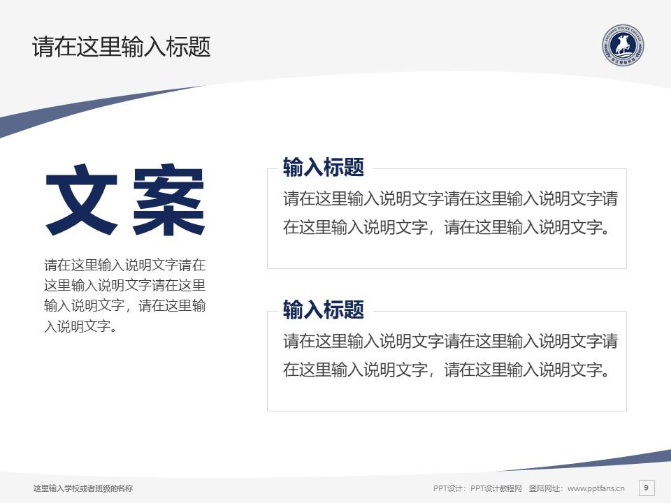浙江警察学院PPT模板下载_幻灯片预览图9