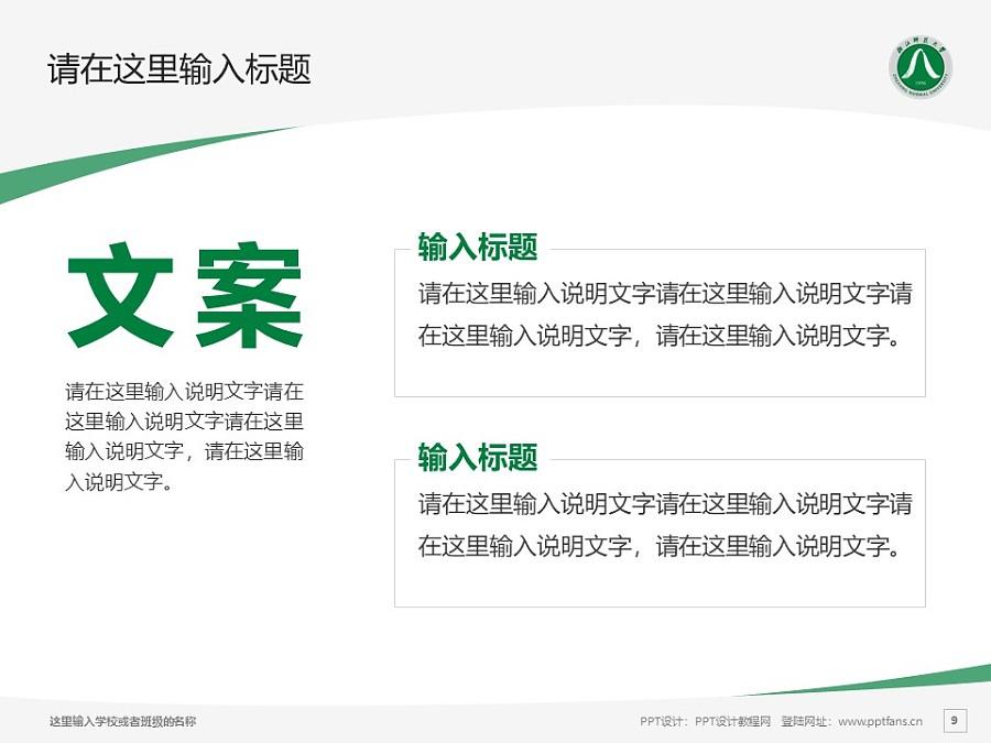浙江师范大学PPT模板下载_幻灯片预览图9