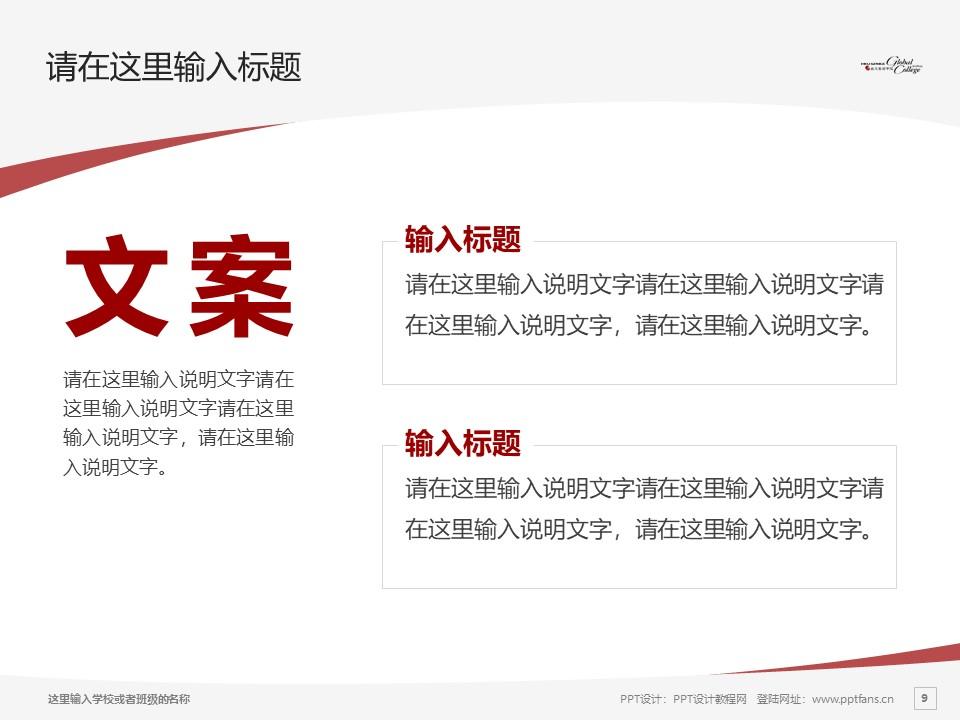 苏州港大思培科技职业学院PPT模板下载_幻灯片预览图9