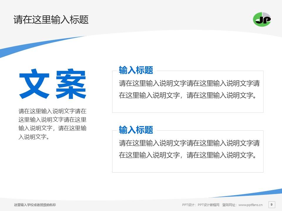 江阴职业技术学院PPT模板下载_幻灯片预览图9