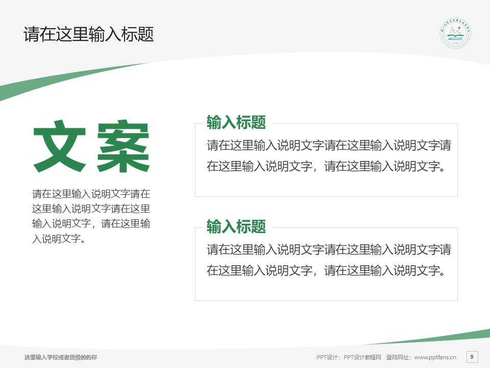 扬州环境资源职业技术学院PPT模板下载_幻灯片预览图9