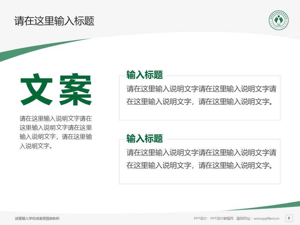 徐州幼儿师范高等专科学校PPT模板下载_幻灯片预览图9