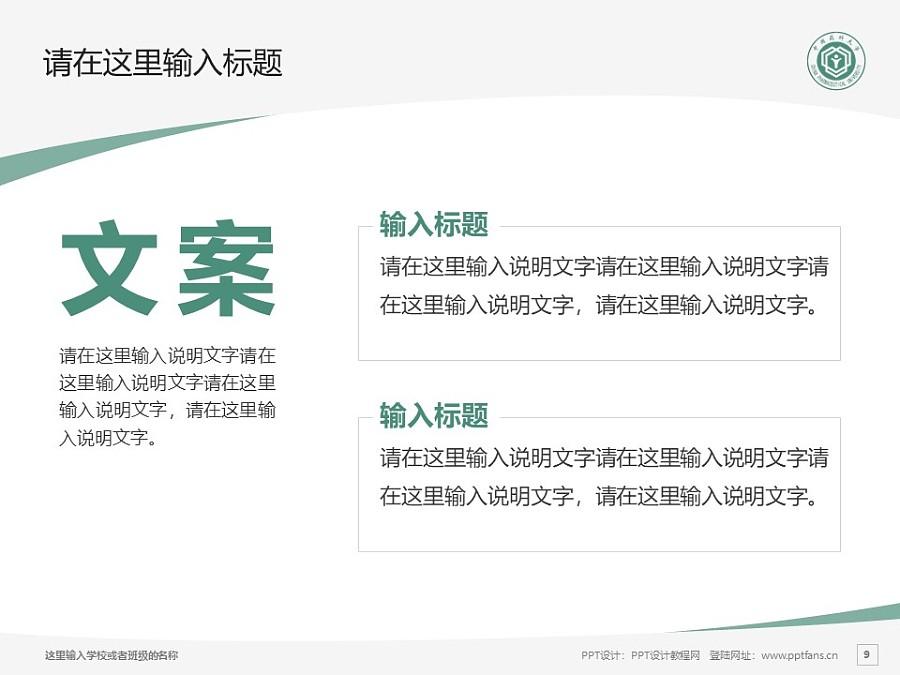 中国药科大学PPT模板下载_幻灯片预览图9