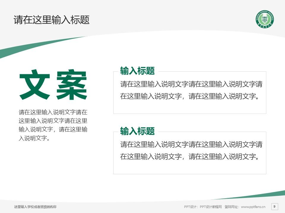 南京林业大学PPT模板下载_幻灯片预览图9