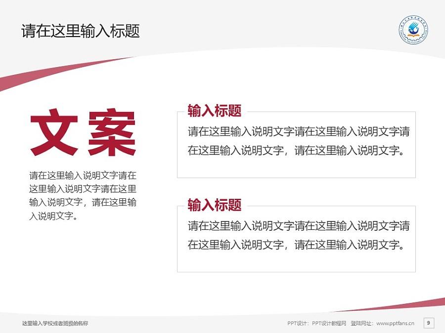 唐山工業職業技術學院PPT模板下載_幻燈片預覽圖9