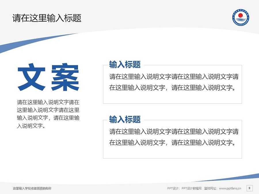 秦皇島職業技術學院PPT模板下載_幻燈片預覽圖9