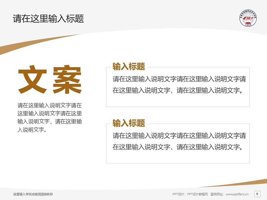 石家莊鐵路職業技術學院PPT模板下載_幻燈片預覽圖9
