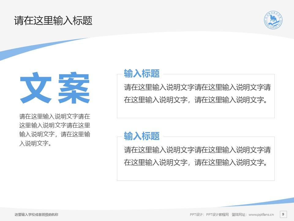 沧州职业技术学院PPT模板下载_幻灯片预览图9