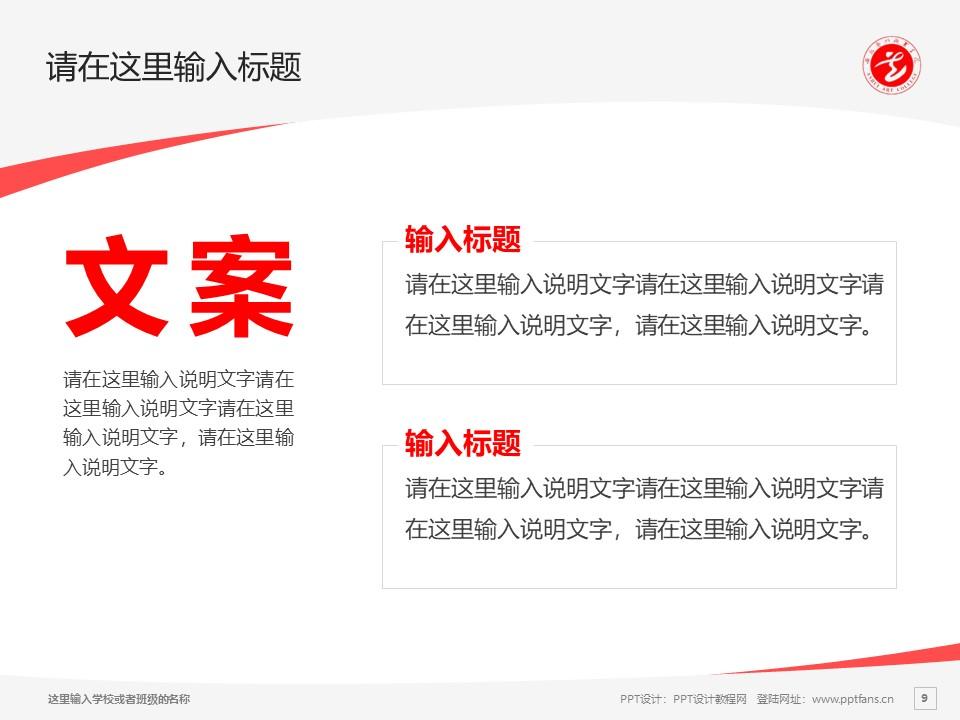 安徽艺术职业学院PPT模板下载_幻灯片预览图9