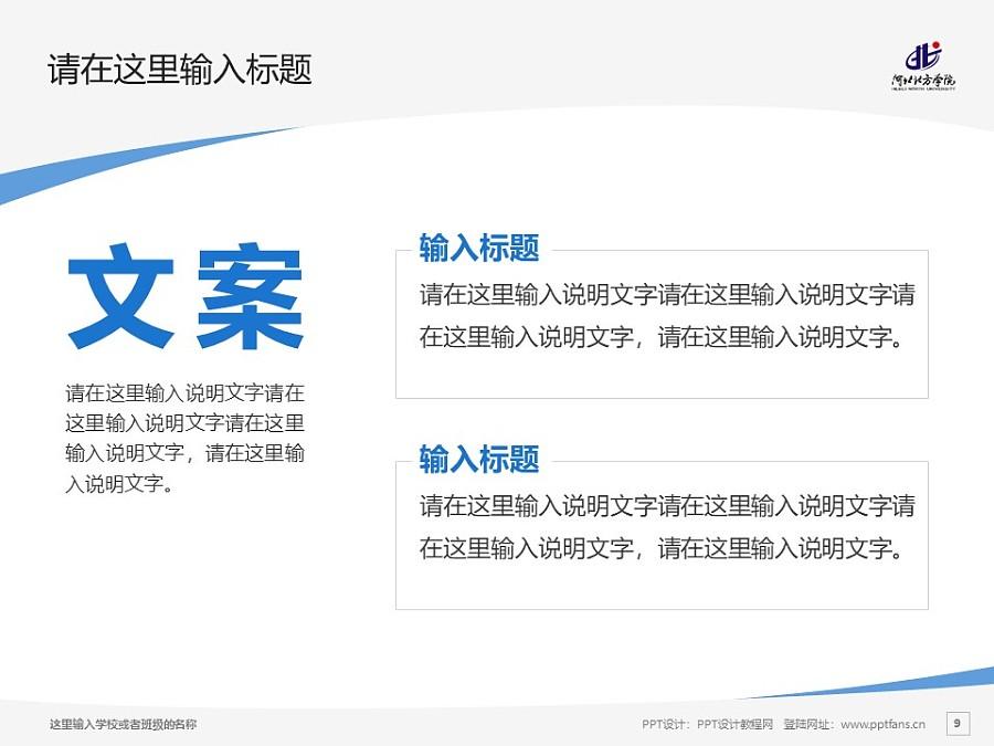 河北北方学院PPT模板下载_幻灯片预览图9