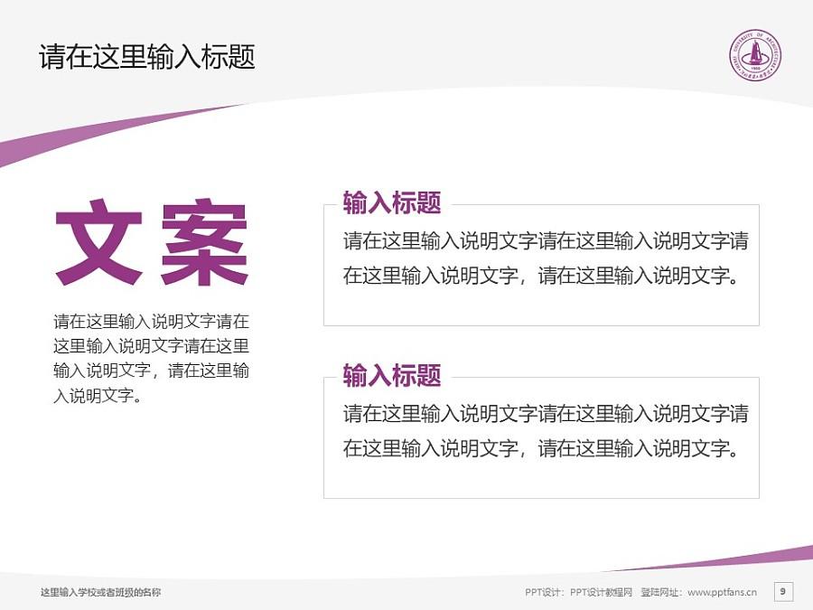 河北建筑工程学院PPT模板下载_幻灯片预览图9