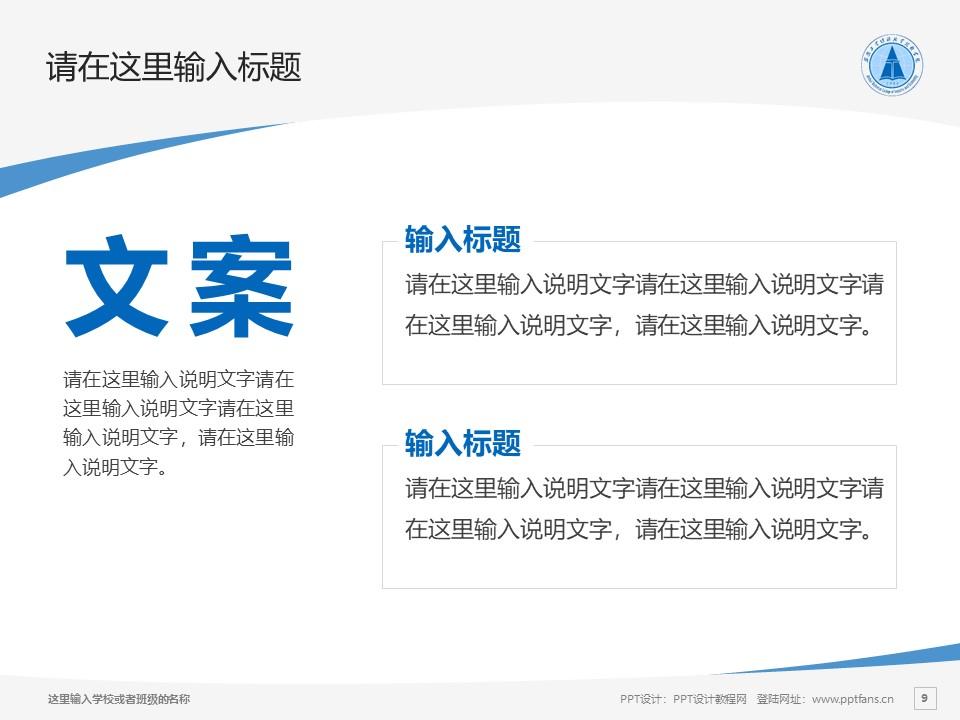 安徽工业经济职业技术学院PPT模板下载_幻灯片预览图9