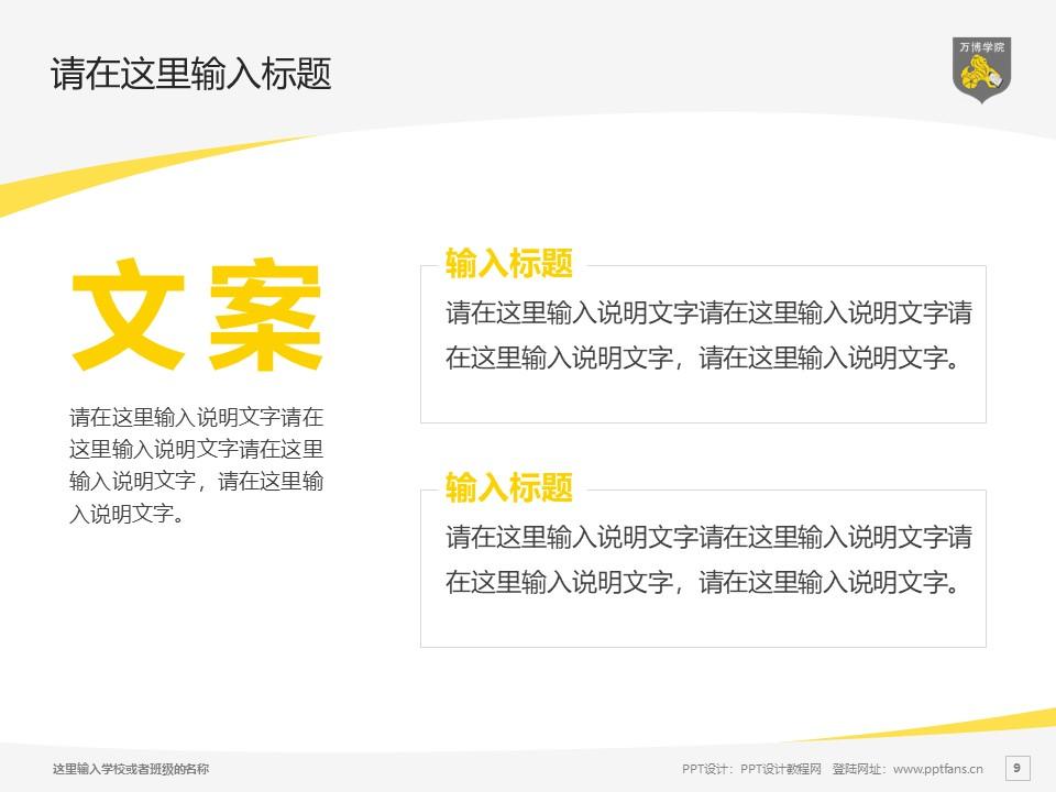 民办万博科技职业学院PPT模板下载_幻灯片预览图9