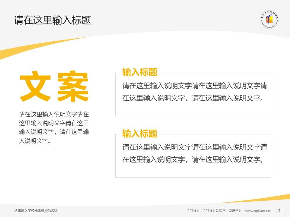 阜阳职业技术学院PPT模板下载_幻灯片预览图9