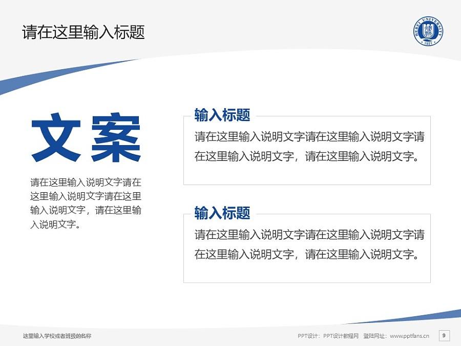 河北大学PPT模板下载_幻灯片预览图9