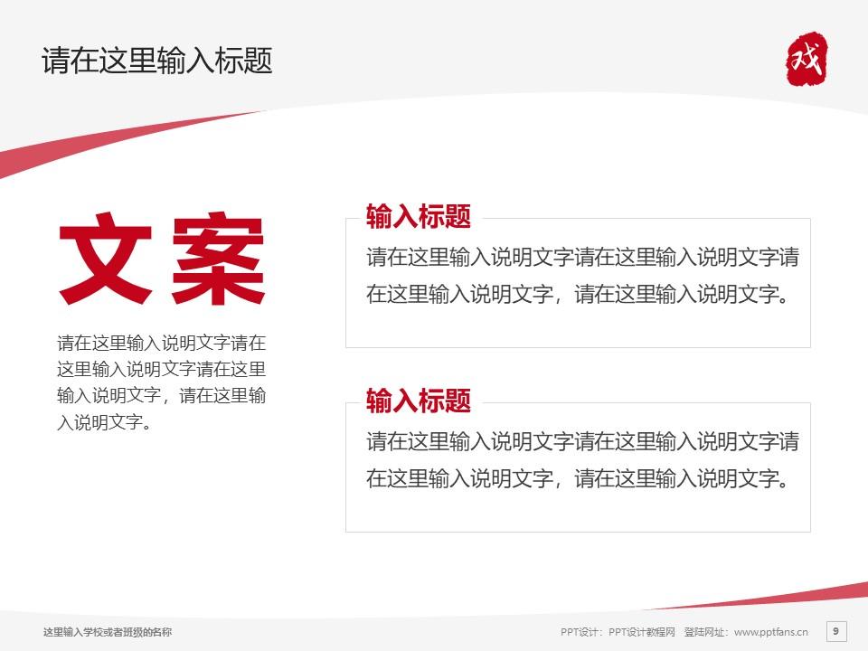 安徽黄梅戏艺术职业学院PPT模板下载_幻灯片预览图9