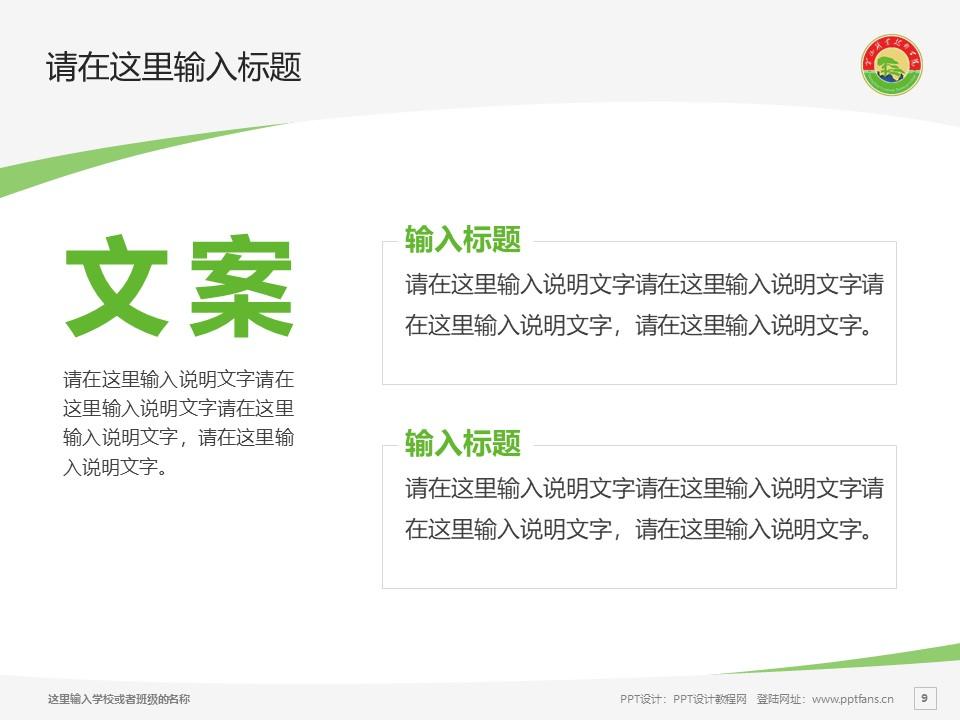 黄山职业技术学院PPT模板下载_幻灯片预览图9