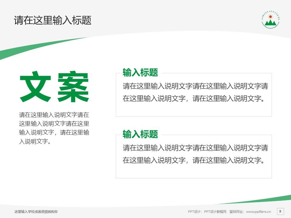 安徽现代信息工程职业学院PPT模板下载_幻灯片预览图9