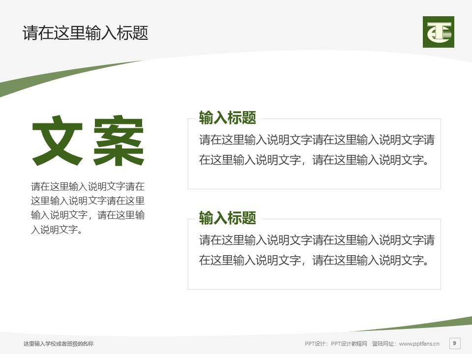 民办安徽旅游职业学院PPT模板下载_幻灯片预览图9
