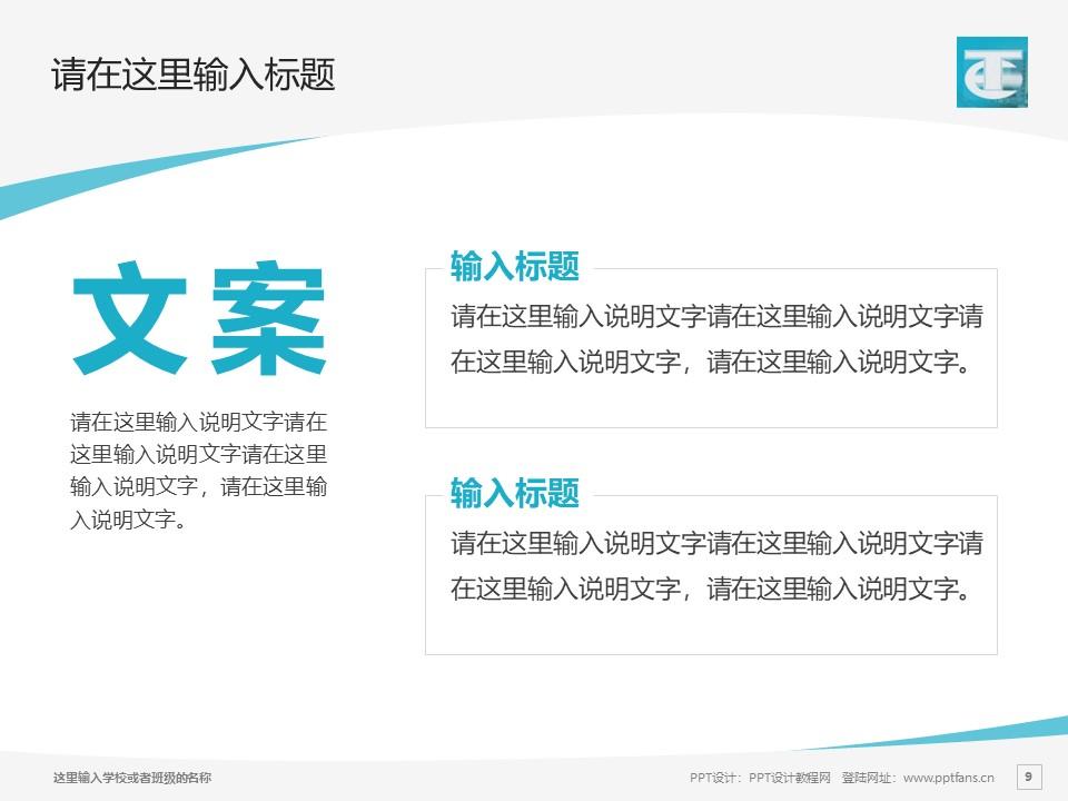 蚌埠经济技术职业学院PPT模板下载_幻灯片预览图9