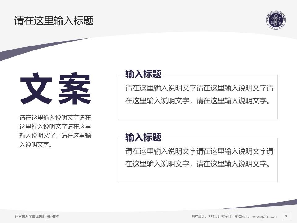 山西兴华职业学院PPT模板下载_幻灯片预览图9