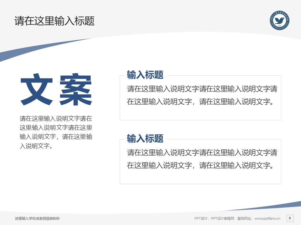 合肥幼儿师范高等专科学校PPT模板下载_幻灯片预览图9