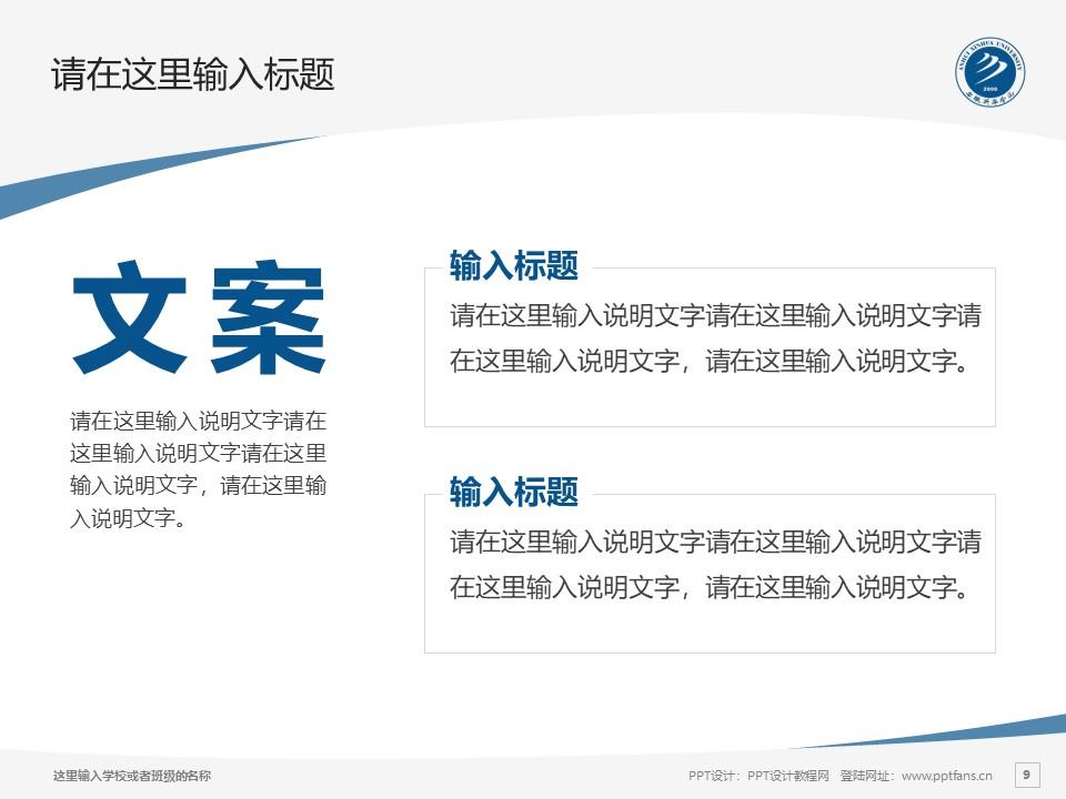 安徽新华学院PPT模板下载_幻灯片预览图9